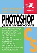 Photoshop CS для Windows