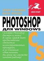 Photoshop CS для Windows