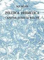 Politica hermetica: скрытые аспекты власти