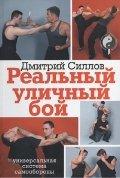 Силлов Дмитрий. Реальный уличный бой – универсальная система самообороны 120x178