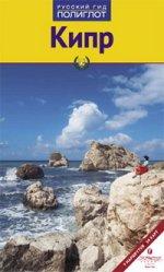 Кипр.Путеводитель с мини-разговорником