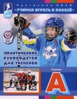 Учимся играть в хоккей.Ступень А.Практическое руководство для тренеров