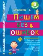 Пишем без ошибок: 3 класс. 2-е изд., испр. и доп
