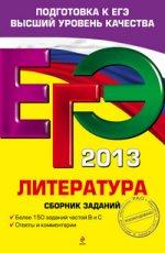 ЕГЭ-2013. Литература. Сборник заданий