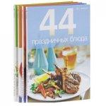 44 блюда /комплект №1из 4-х кн