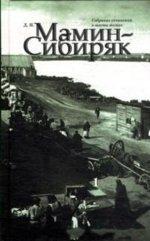 Скачать Мамин-Сибиряк. Собрание сочинений в 6 томах бесплатно