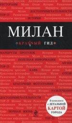 Милан : путеводитель (+ карта города, + аудиогид CD)