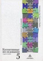 Когнитивные исследования. Вып.5