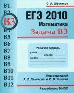 ЕГЭ 2010. Математика. Задача В3