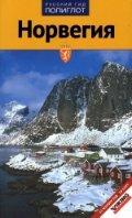 Норвегия.Путеводитель
