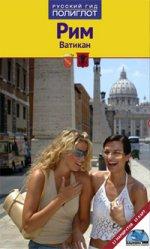 Рим и Ватикан.Путеводитель
