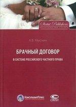 Брачный договор в системе российского частного права