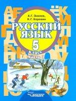 Русский язык. 5 кл. В 2 ч. II вида. Ч. 2
