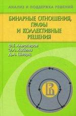 Бинарные отношения, графы и коллективные решения. 2-е изд., перераб. и доп