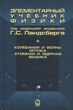 Элементарный учебник физики. В 3 т. Т. 3.  Колебания и волны. Оптика. Атомная и ядерная физика. 14-е изд