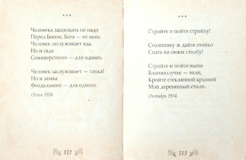перевод песни стихи марины цветаевой про стол дели?мости алгоритм