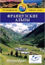 Французские Альпы: путеводитель