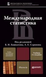 Международная статистика. Учебник для магистров