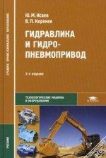 Гидравлика и гидропневмопривод. 2-е изд., стер