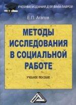 Методы исследования в социальной работе: Учебное пособие для бакалавров. 2-е изд