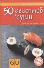 50 рецептов суши (+ бонус - легкие закуски к суши)