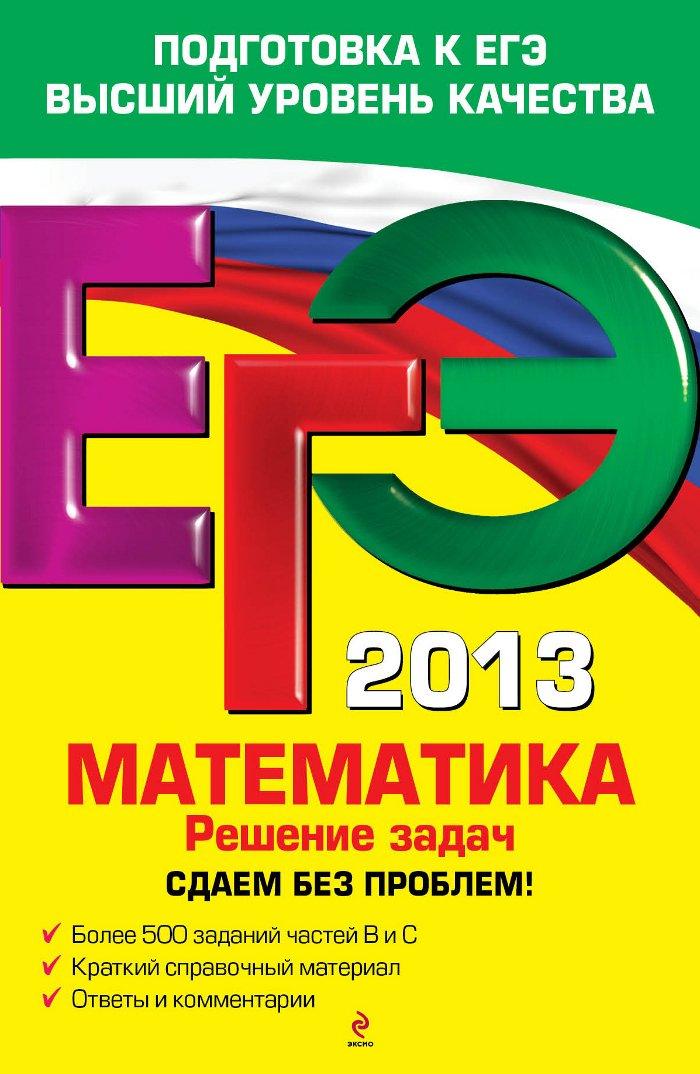 Разбор заданий в егэ по математике 2010