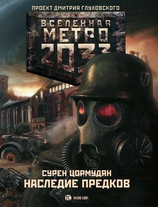 Скачать игру метро 2033 1