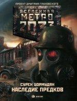 Метро 2033. Наследие предков