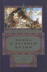 В. Р. Рамачандра Дикшитар. Война в Древней Индии. Философия, этика, стратегия, тактика 150x230