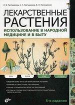 Лекарственные растения. Использование в народной медицине и быту. 5-е изд., перераб. и доп