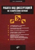 Работа над диссертацией по техническим наукам. 3-е изд., перераб. и доп