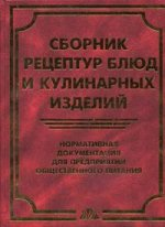Сборник рец. блюд и кулин. изделий (Норм. докум.)