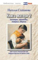 БГМиЖ.Книга матери 2. Заговоры, приметы, поверья, обереги