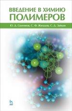Введение в химию полимеров. Уч.пособие, 2-е изд, стер
