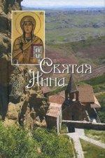 Святая равноапостольная Нина, просветительница Грузии: сборник