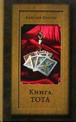 Книга Тота (Египетское Таро) 2-е изд., расширенное и дополненное