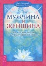 Мужчина и Женщина. Секреты взаимности в астрологии и психологии