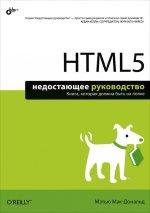 HTML 5. Недостающее руководство