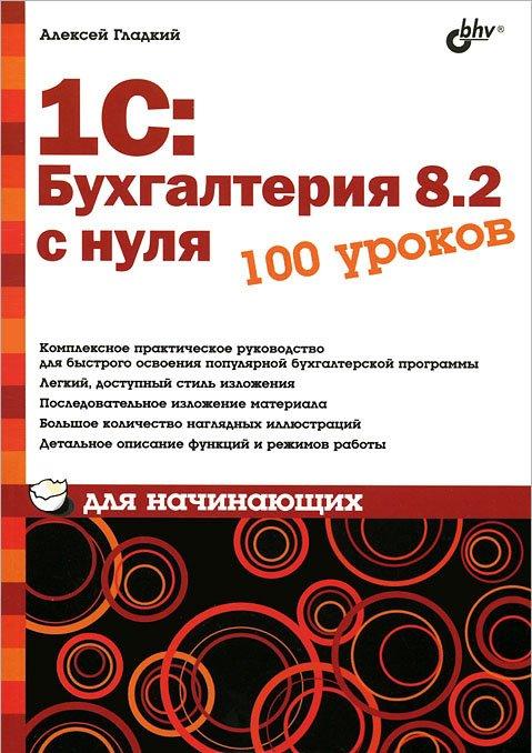 1С: Бухгалтерия 8.2 с нуля. 100 уроков для начинающих
