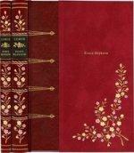 Книга Маркизы: Сборник поэзии и прозы. Дополнение. В 2-х книгах