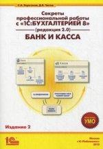 Секреты профессиональной работы с 1С:Бухгалтерией 8. Банк и касса: учебное пособие