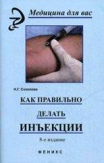 Как правильно делать инъекции. 8-е изд, стер