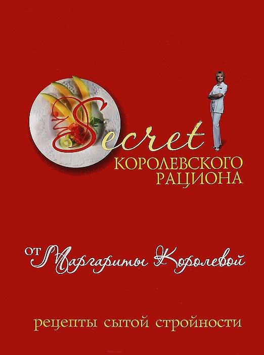 Secret Королевского рациона от Маргариты Королевой. Рецепты сытой стройности
