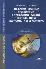Информационные технологии в профессиональной деятельности экономиста и бухгалтера. Учебное пособие