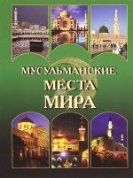 Скачать Мусульманские места мира бесплатно Н.Н. Непомнящий,Н.И. Шейко