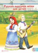 Русская народная песня для детей.