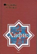 Хафиз: Газели в филологическом переводе