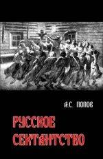 Русское сектантство. Хлысты, скопцы, духоборы, молокане