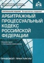 АПК РФ. Комментарий к последним изменениям. 3-е изд., перераб