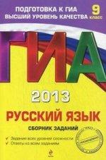 ГИА-2013. Русский язык. Сборник заданий. 9 класс